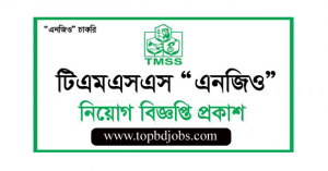 TMSS Jobs circular