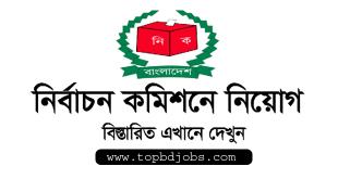 Bangladesh Election Commission EC Job Circular 2021