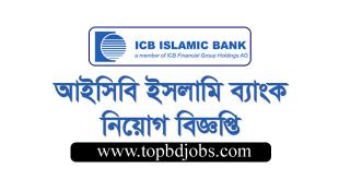 ICB Islamic Bank Limited Job Circular 2021